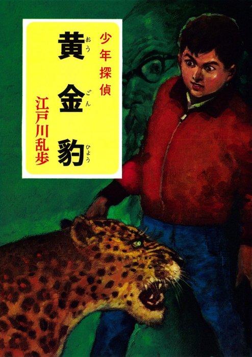 江戸川乱歩・少年探偵シリーズ(14) 黄金豹 (ポプラ文庫クラシック)拡大写真