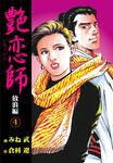 艶恋師 放浪編 4-電子書籍