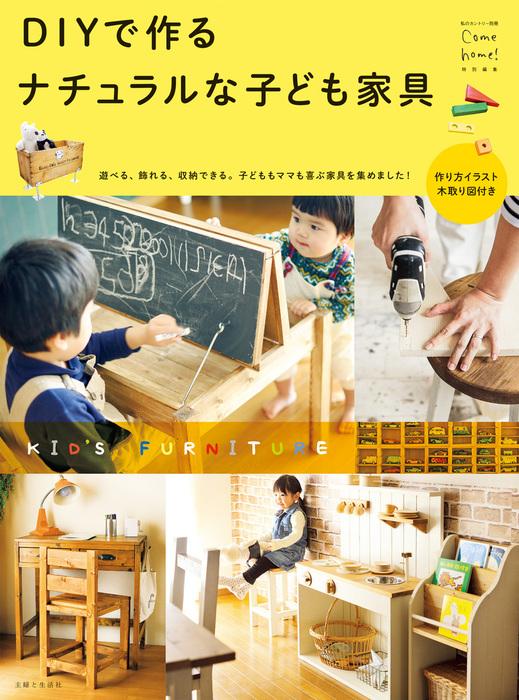 DIYで作る ナチュラルな子ども家具拡大写真