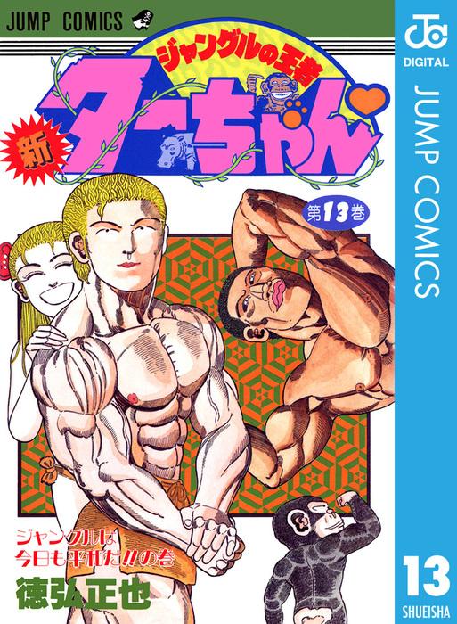 新ジャングルの王者ターちゃん 13-電子書籍-拡大画像