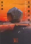 五覚堂の殺人 ~Burning Ship~-電子書籍