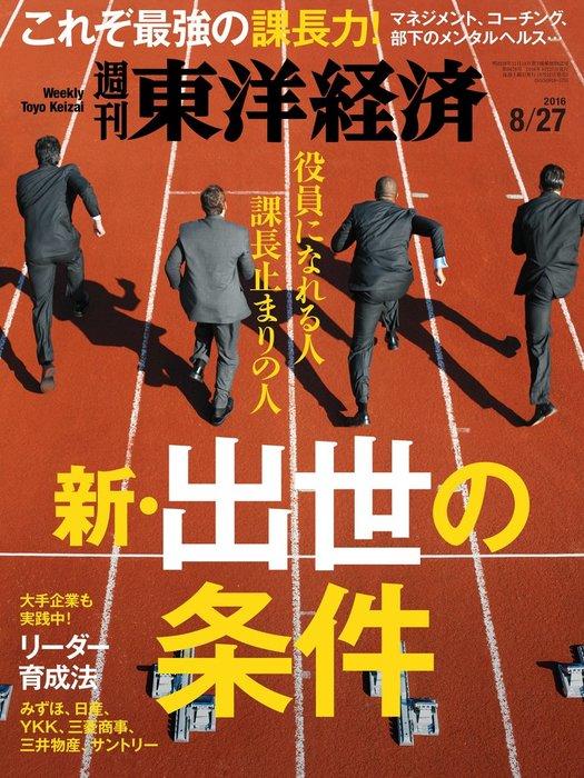週刊東洋経済 2016年8月27日号-電子書籍-拡大画像