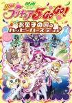 映画Yes!プリキュア5GOGO! お菓子の国のハッピーバースディ♪ アニメコミック-電子書籍