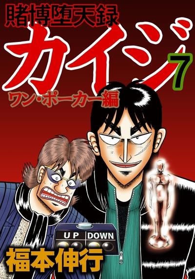 賭博堕天録カイジ ワン・ポーカー編 7-電子書籍