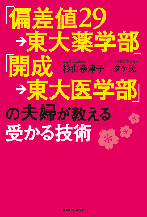 「偏差値29→東大薬学部」「開成→東大医学部」の夫婦が教える受かる技術拡大写真