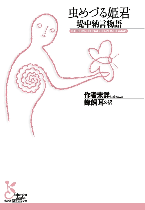 虫めづる姫君~堤中納言物語~拡大写真