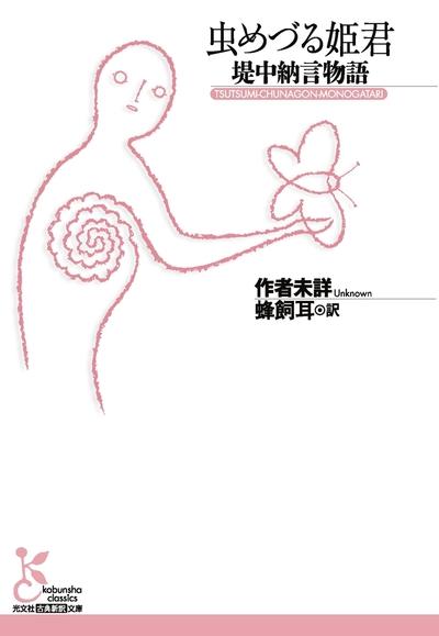 虫めづる姫君~堤中納言物語~-電子書籍