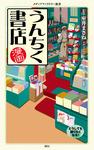 漫画・うんちく書店-電子書籍