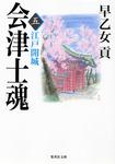 会津士魂 五 江戸開城-電子書籍
