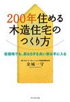200年住める木造住宅のつくり方-電子書籍