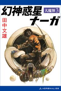 大魔界(3) 幻神惑星ナーガ