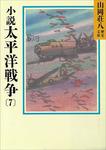小説 太平洋戦争(7)-電子書籍