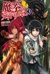 魔拳のデイドリーマー3-電子書籍