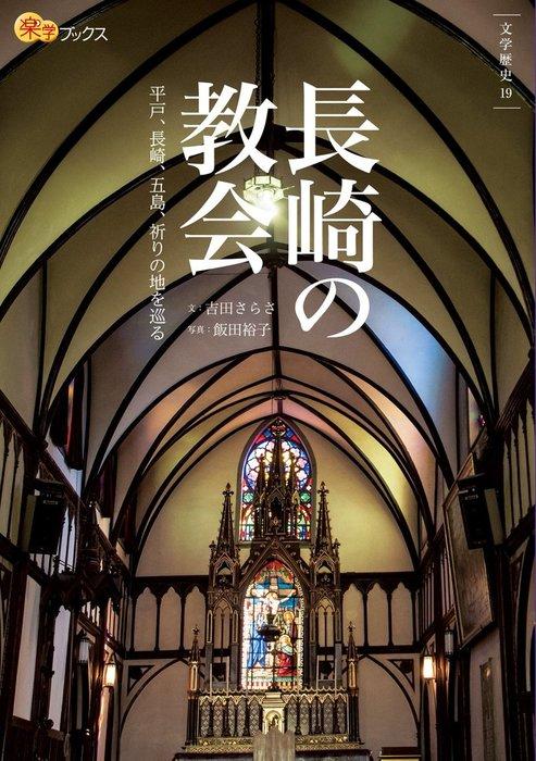長崎の教会-電子書籍-拡大画像