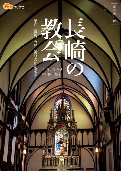 長崎の教会-電子書籍