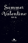 サマー・バレンタイン-電子書籍