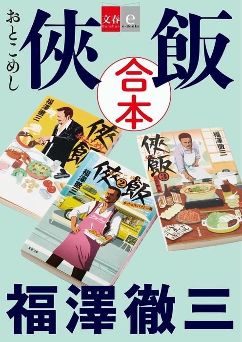 合本 侠飯【文春e-Books】-電子書籍-拡大画像