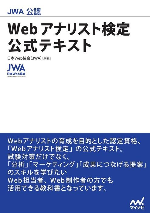 JWA公認 Webアナリスト検定 公式テキスト拡大写真