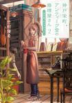 神戸栄町アンティーク堂の修理屋さん(双葉文庫)