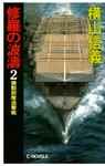 修羅の波濤2 機動部隊遊撃戦-電子書籍