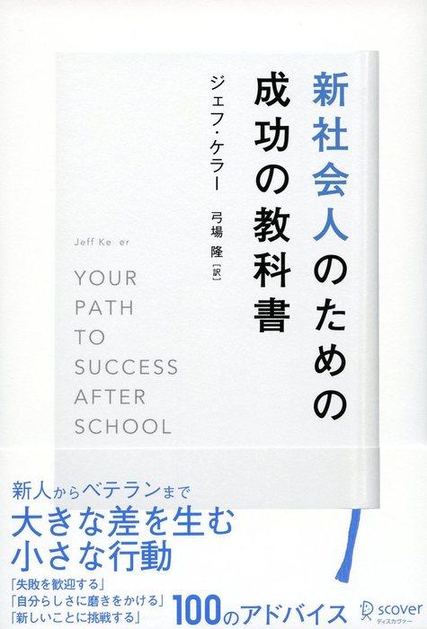 新社会人のための成功の教科書拡大写真