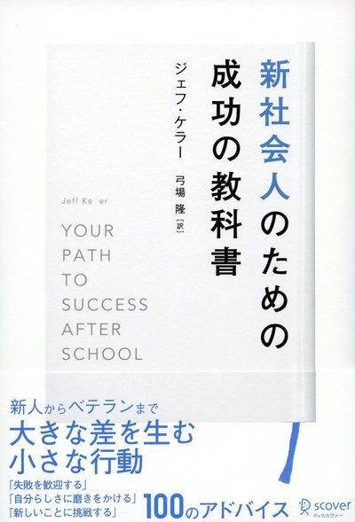 新社会人のための成功の教科書-電子書籍