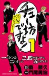 チュー坊ですよ! ~大阪やんちゃメモリー~ 1-電子書籍