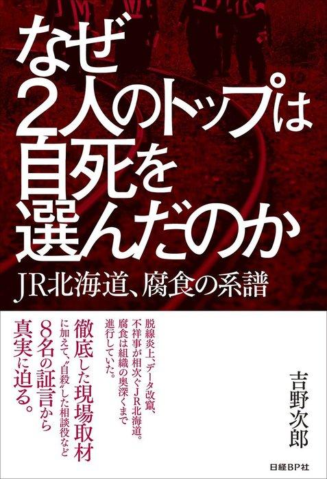 なぜ2人のトップは自死を選んだのか JR北海道、腐食の系譜-電子書籍-拡大画像