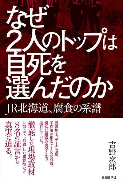 なぜ2人のトップは自死を選んだのか JR北海道、腐食の系譜-電子書籍