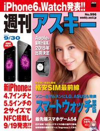 週刊アスキー 2014年 9/30号