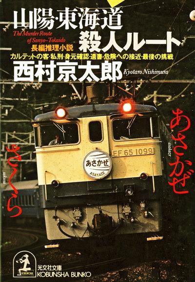 山陽・東海道殺人ルート-電子書籍