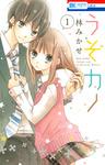 うそカノ 1巻-電子書籍