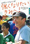 強くなりたいきみへ! ラグビー元日本代表ヘッドコーチ エディー・ジョーンズのメッセージ-電子書籍