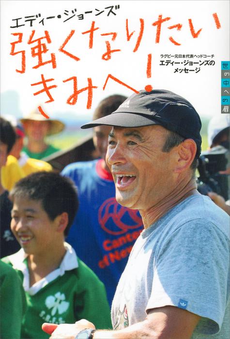 強くなりたいきみへ! ラグビー元日本代表ヘッドコーチ エディー・ジョーンズのメッセージ拡大写真