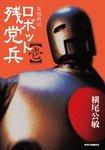 妄想戦記ロボット残党兵(1)-電子書籍