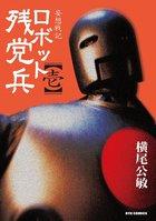 「妄想戦記ロボット残党兵」シリーズ