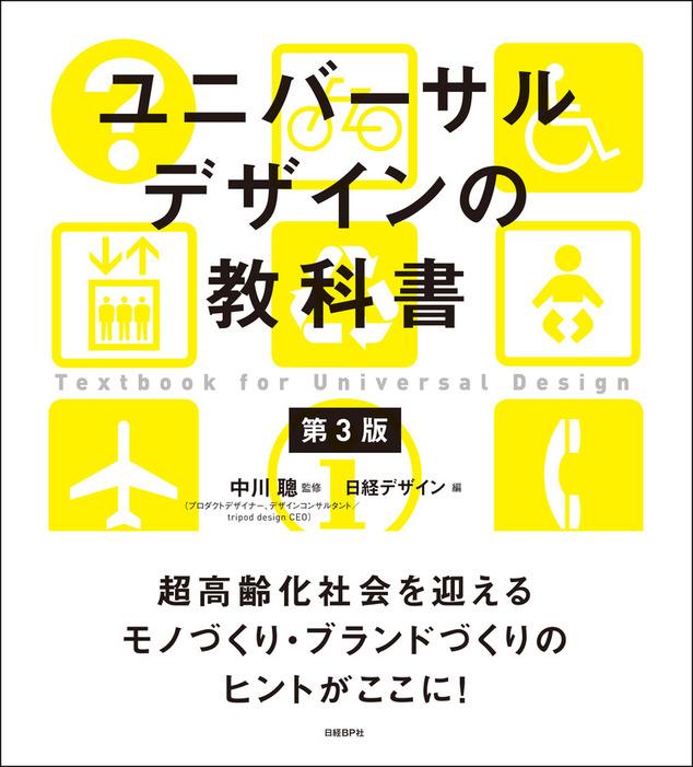 ユニバーサルデザインの教科書 第3版拡大写真