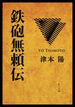 鉄砲無頼伝-電子書籍