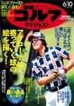 週刊ゴルフダイジェスト 2014/6/10号-電子書籍