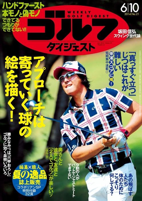 週刊ゴルフダイジェスト 2014/6/10号拡大写真