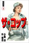 ザ・コップ 特殺官1-電子書籍