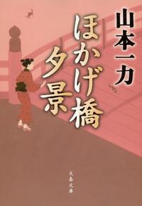 ほかげ橋夕景-電子書籍