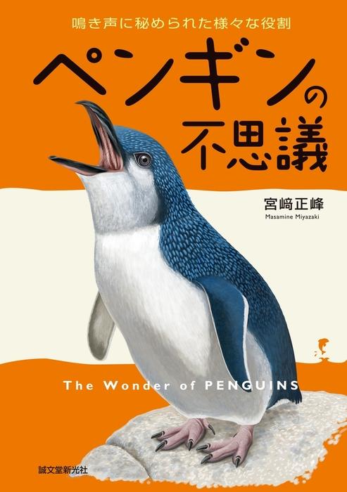 ペンギンの不思議-電子書籍-拡大画像