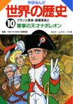 10 フランス革命・産業革命と軍事の天才ナポレオン-電子書籍