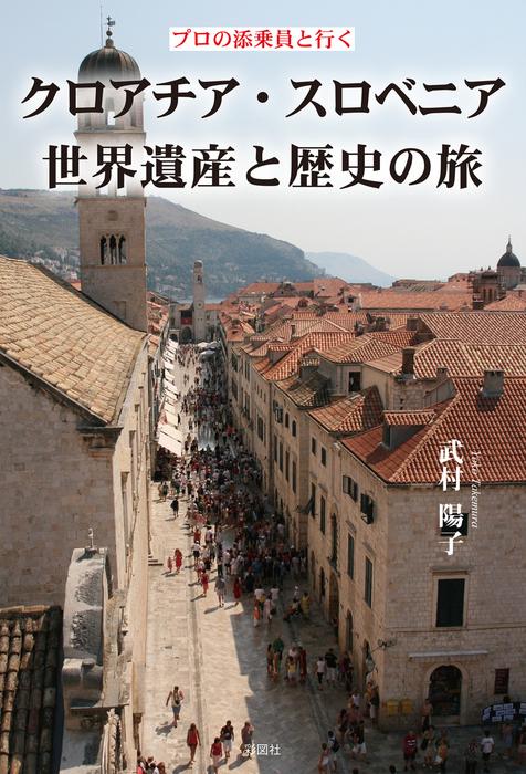 プロの添乗員と行く クロアチア・スロベニア世界遺産と歴史の旅-電子書籍-拡大画像