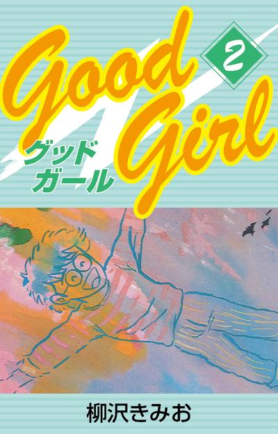 Good Girl(2)-電子書籍