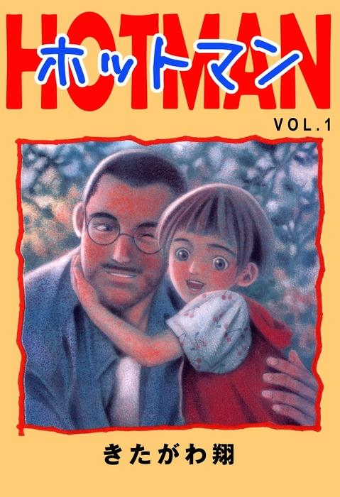 ホットマン 1拡大写真