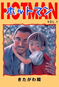 ホットマン 1-電子書籍