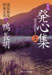 新版 発心集 上 現代語訳付き-電子書籍