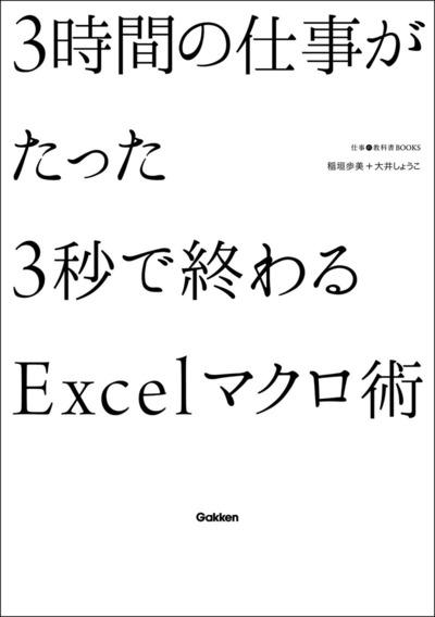 3時間の仕事がたった3秒で終わるExcelマクロ術-電子書籍